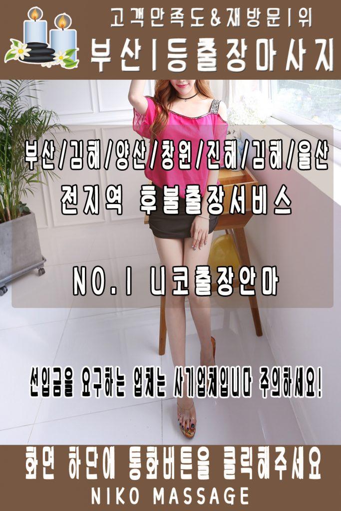 김해출장안마 김해출장마사지