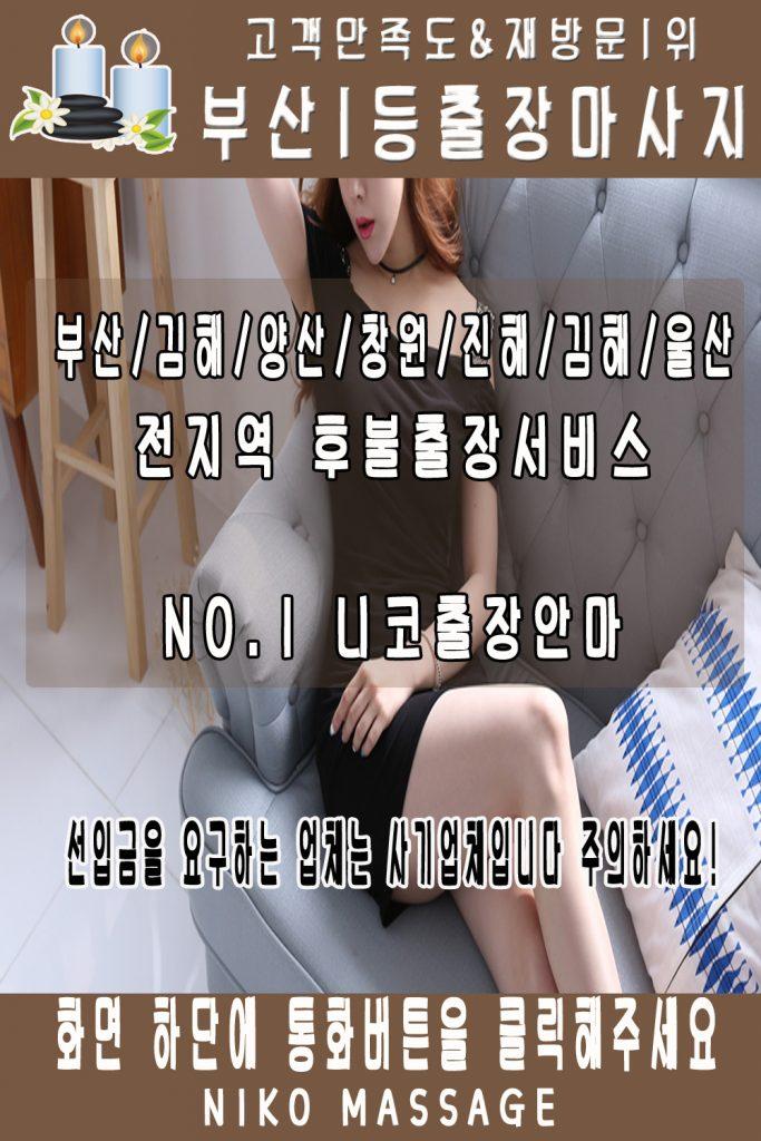 남산동출장안마 남산동출장마사지