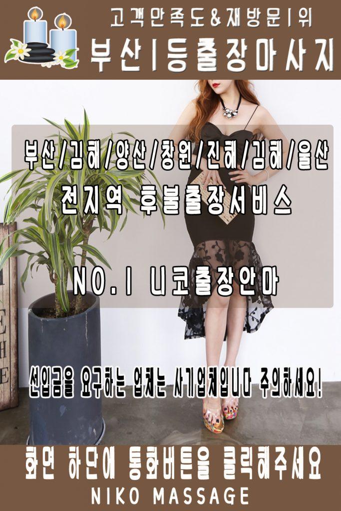 동광동출장안마 동광동출장마사지