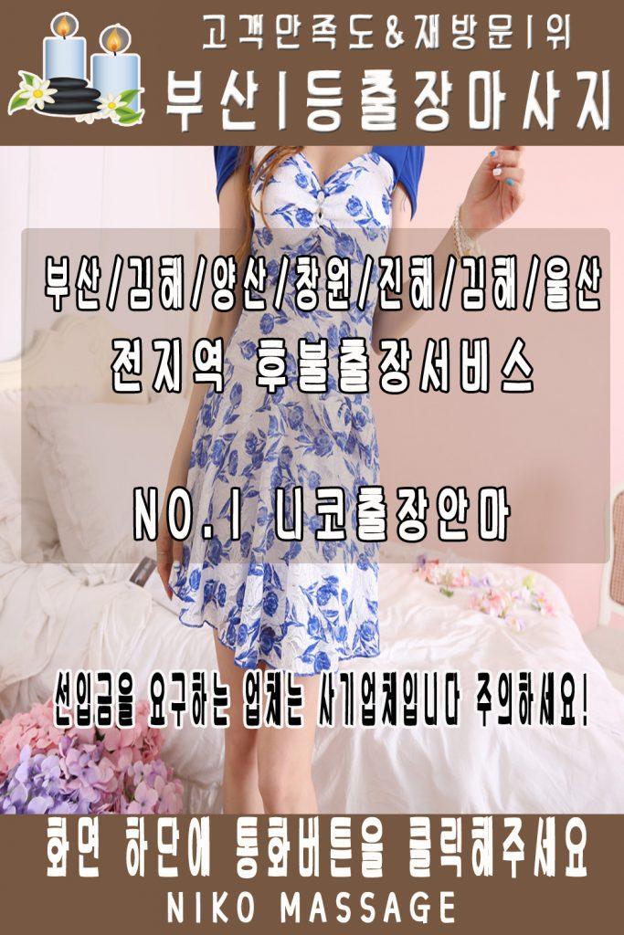 웅남동출장안마 웅남동출장마사지